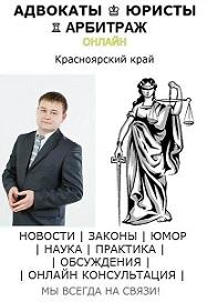 Ликвидация, регистрация и реорганизация фирм, изготовление печатей, услуги адвоката в г. Красноярске